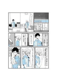高等遊民(たから ゆと) (@takara_yuto) さんの漫画 | 35作目 | ツイコミ(仮) Diagram, Manga, Manga Anime, Squad