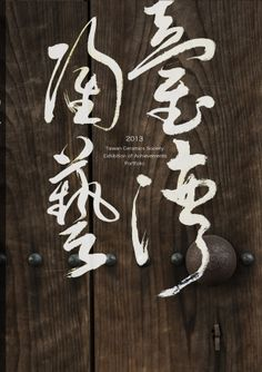 2013  Taiwan Ceramics Society Exhibition of Achievements Portfolio Design by Chao Shu-Jen 2013年臺灣陶藝學會會員成果展專輯封面 設計:趙樹人 書法:許世彬