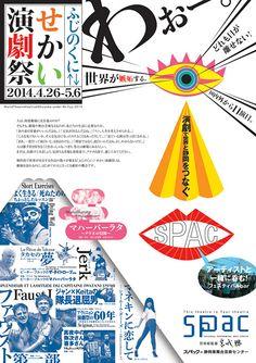 『ふじのくに⇄せかい演劇祭2014』メインビジュアル