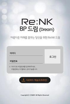코웨이 ReNK- 스크린샷