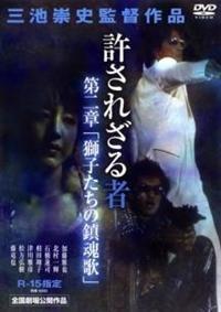 ★★ 許されざる者 第2章 獅子たちの鎮魂歌 - ツタヤディスカス/TSUTAYA DISCAS - 宅配DVDレンタル