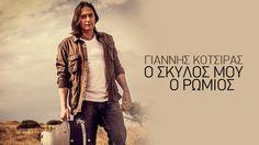 Γιάννης Κότσιρας / Giannis Kotsiras Ο σκύλος μου ο Ρωμιός www.getgreekmusic.gr