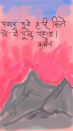 """Pather puje hari miley to mai puju pahad"" _ Sant Kabir Yedi Pathar ki puja karne say (Parmatma milte hai to mai pahad ki kyon na puja karoon?)"