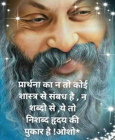 Osho Love, Remember Quotes, Beautiful Flowers Wallpapers, Hindi Quotes, Spirituality, Facts, Spiritual