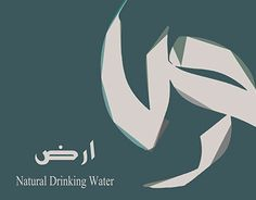 """Check out new work on my @Behance portfolio: """"Natural drinking water logo"""" http://on.be.net/1IdoCbE"""