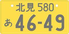 Private car kei license plate