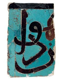 A SELJUK CALLIGRAPHIC POTTERY TILE MOSAIC PANEL  PROBABLY KONYA, CENTRAL TURKEY, FIRST HALF 13TH CENTURY  Of rectangular form, the thuluth inscription in mosaic of manganese black pottery tiles on turquoise blue ground, a black band along top, small areas of restoration 9¼ x 6in. (23.5 x 15.5cm.)