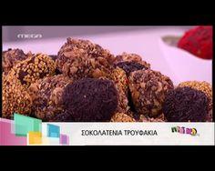 τρουφάκια σοκολάτας Herbs, Chocolate, Cooking, Desserts, Food, Kitchen, Tailgate Desserts, Deserts, Essen