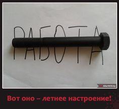 Вот оно - #летнее #настроение  #юмор #прикол #работа #болт #отпуск #лень #скоролето #отдых #вебмаркетинг