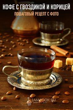 Кофе с гвоздикой и корицей — рецепт с фото на Русском, шаг за шагом. Кофе с добавлением гвоздики и корицы имеет оригинальный и неповторимый вкус. #рецепт #рецепты #кофе #напитки #утро #завтрак Smoothie Drinks, Smoothie Recipes, Coffee Time, Morning Coffee, Keto Drink, V60 Coffee, Lemonade, Beverages, Food And Drink