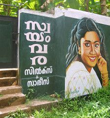 Southern Smile (Meanest Indian) Tags: india sign typography graphic kerala varkala lettering malayalam signpainting malayalamscript