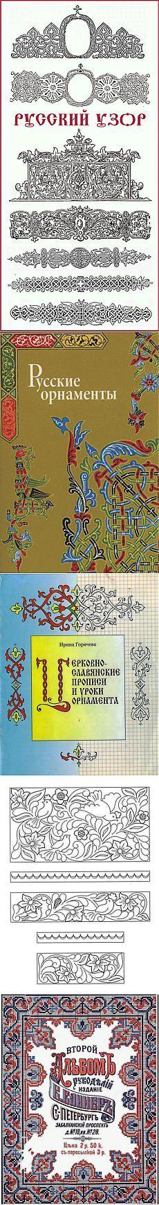 Русские орнаменты и узоры - clipartis Jimdo-Page! Скачать бесплатно фото, картинки, обои, рисунки, иконки, клипарты, шаблоны,…