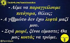 Funny Statuses, Funny Memes, Jokes, Greek Quotes, Greeks, Live Love, Just For Laughs, Make Me Smile, Laughing