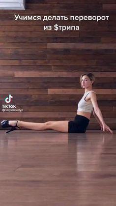 Acro Dance, Pole Dance Moves, Dance Tips, Dance Lessons, Pole Dancing, Pole Fitness, Butt Workout, Workout Challenge, Ballerinas