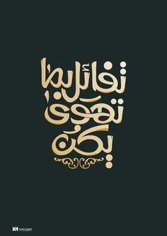 ان شاء الله Words Quotes, Art Quotes, Life Quotes, Inspirational Quotes, Graphic Quotes, Typography Quotes, Arabic Poetry, Coran Islam, Arabic Calligraphy Art