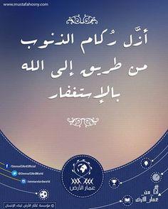 أزَّل رُكام الذنوب من طريق إلي الله بالإستغفار #استغفروا_ربكم #MustafaHosny