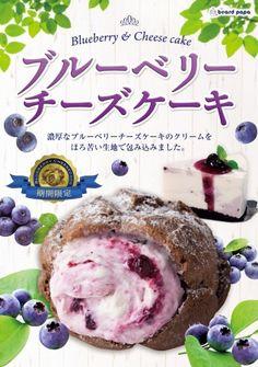 ビアードパパブルーベリーチーズケーキのシュークリームを季節限定発売