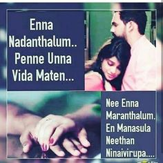 Tamil Songs Lyrics, Love Songs Lyrics, Cool Lyrics, Sad Quotes, Qoutes, Hip Pop, Love Hurts, Black Love, Crushes