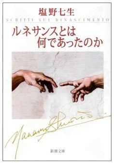 ルネサンスとは何であったのか (新潮文庫)   塩野 七生 http://www.amazon.co.jp/dp/4101181314/ref=cm_sw_r_pi_dp_4Jpcwb0E47076