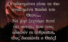 Advice Quotes, Life Quotes, Wise People, Perfect Word, Greek Quotes, Christian Faith, True Words, Picture Quotes, Life Lessons