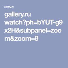 gallery.ru watch?ph=bYUT-g9x2H&subpanel=zoom&zoom=8