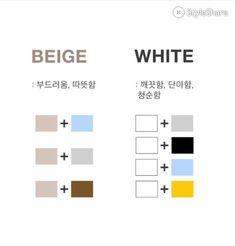 옷 컬러매치 코디하기 그림으로 알려드려요 : 네이버 블로그 Colors For Skin Tone, Colour Pallette, Palette, Bts Drawings, Love Fashion, Fashion Design, White Beige, Winter Colors, Color Names