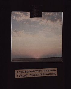 i so endlessly enjoy your existence Polaroid Template, Art Zine, Russian Quotes, Polaroid Frame, Quote Aesthetic, Some Quotes, Some Words, Love Letters, In My Feelings