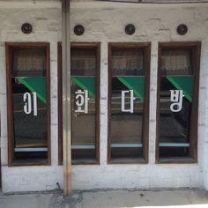 .@solipsolip | #군산 #이화다방 아따 여기 달걀 노른자 띄운 쌍화탕 한 잔 주소! | 전라북 군산 중앙 / 2013 12 01 /