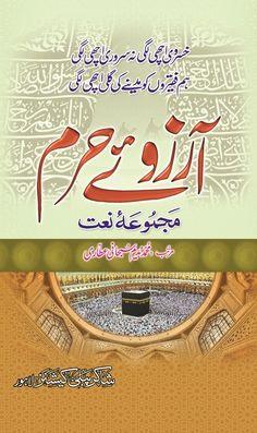 Arzoo Haram Collectin of Naats in urdu