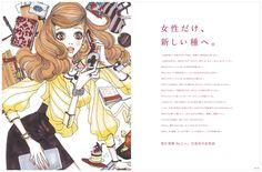 宝島社 企業広告 2009年「女性だけ、新しい種へ。」