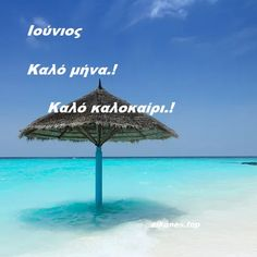 Wind Turbine, Greek, Gifts, Presents, Favors, Greece, Gift