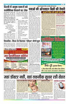 Allopathic medicine book in hindi pdfallopathic medicine book in health today health magazine newspaper hisar newspaper magazine ayurvedic homeopathy allopathic books in hindi forumfinder Gallery