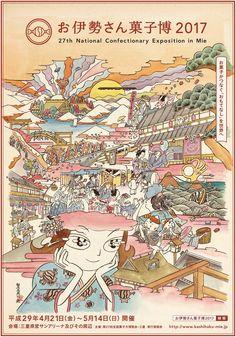 Confectionery Exposition - Washio Tomoyuki
