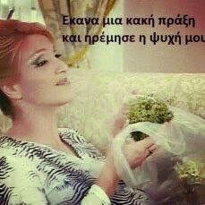 Find images and videos about quotes, movies and greek on We Heart It - the app to get lost in what you love. Funny Greek Quotes, Funny Quotes, Funny Statuses, Life Happens, Try Not To Laugh, Stupid Funny Memes, English Quotes, Life Humor, Funny Cartoons