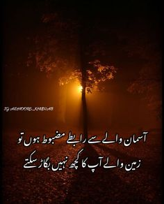Urdu Quotes Islamic, Inspirational Quotes In Urdu, Poetry Quotes In Urdu, Best Urdu Poetry Images, Sad Quotes, Girl Quotes, Qoutes, Islamic Knowledge In Urdu, Soul Poetry