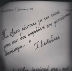 My Heart Quotes, Greek Quotes, Wise Words, Meant To Be, Tattoo Quotes, Literature, Poetry, Thoughts, Sayings