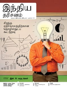 India Perspectives - Tamil Tamil Magazine - Buy, Subscribe, Download and Read India Perspectives - Tamil on your iPad, iPhone, iPod Touch, Android and on the web only through Magzter