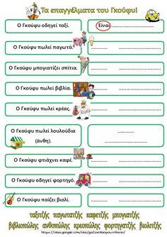 School Lessons, School Hacks, Learn Greek, Greek Language, Grammar, Children, Kids, Greece, Parenting