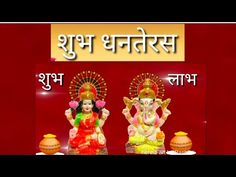 Dhanteras Wishes Greetings Quotes Massage Whatsapp Status Video 2020 | Happy Dhanteras Status धनतेरस - YouTube Happy Dhanteras, Alphabet Tattoo Designs, Wish, Massage, Animation, Quotes, Youtube, Fictional Characters