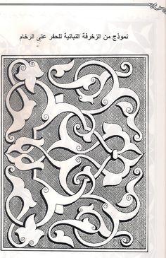 Architecture Courtyard, Buffalo Skull, Arabic Calligraphy Art, Turkish Art, Drawing Challenge, Arabesque, Islamic Art, Geometry, Grass