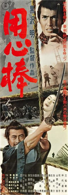 Yojimbo (1961) by Akira Kurosawa  A crafty ronin comes to a town divided by two criminal gangs and decides to play them against each other to free the town.