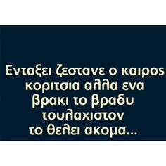 Hahhahahha Funny Greek Quotes, Funny Quotes, Funny Memes, Jokes, Funny Shit, Insta Story, Laugh Out Loud, The Funny, Sarcasm