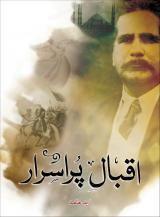 Khilafat E Rashida By Zaid Hamid Pdf