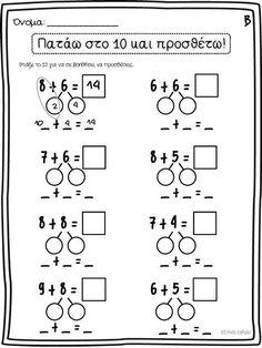 Το πάτημα στη δεκάδα είναι μια μαθηματική στρατική υπολογισμού που βοηθάει τους μαθητές να υπολογίζουν νοερά και με μεγαλύτερους αρι... Math Fact Fluency, Math Literacy, Homeschool Math, Math Classroom, Kindergarten Math, Teaching Math, Kids Math Worksheets, Math Activities, Math Sheets