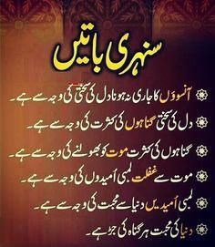 Best Islamic Quotes, Muslim Love Quotes, Quran Quotes Love, Quran Quotes Inspirational, Islamic Phrases, Ali Quotes, Islamic Messages, Religious Quotes, People Quotes