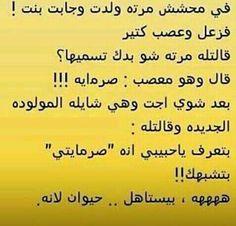 والله بستاااااهل !!