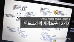 인포그래픽 Ppt Design, Chart Design, Layout Design, Graphic Design, Information Design, Information Graphics, Business Proposal, Photoshop Design, Just Do It