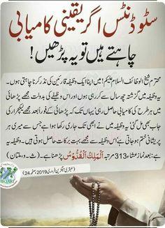 Best Islamic Quotes, Islamic Phrases, Islamic Messages, Islamic Dua, Islamic Inspirational Quotes, Duaa Islam, Islam Hadith, Islam Quran, Alhamdulillah