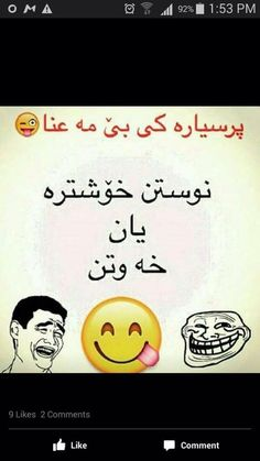 Balay xomawa xaw xoshtra Quran, Comedy, Funny Quotes, Funny Stuff, Prom Dresses, Portraits, Art, Funny Phrases, Funny Things