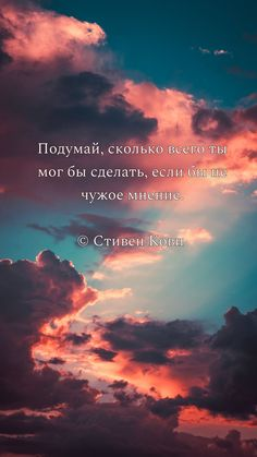 Motivational Quotes Wallpaper, Wallpaper Quotes, Inspirational Quotes, Beautiful Scenery Pictures, Cute Phrases, Russian Quotes, Funny Phone Wallpaper, Motivation Success, Pretty Wallpapers